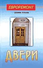 Двери (Евроремонт своими руками)