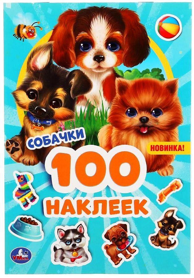 Собачки: 100 наклеек