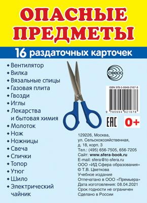 Раздаточные карточки Опасные предметы (16 штук)