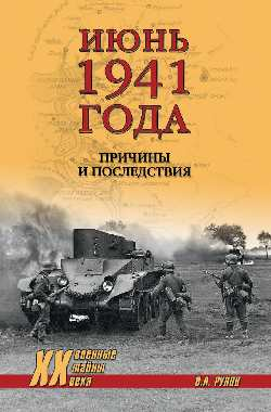 Июнь 1941 года. Причины и последствия