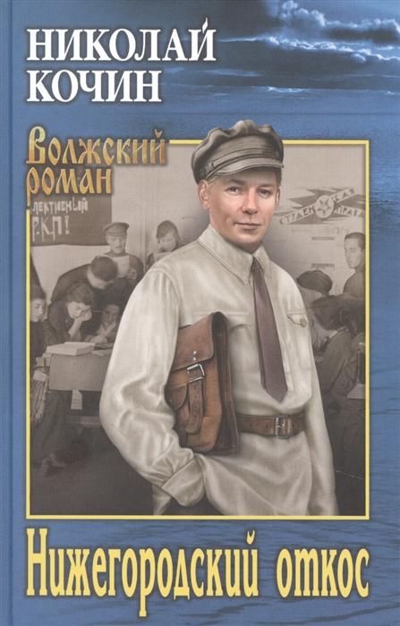 Нижегородский откос: Роман