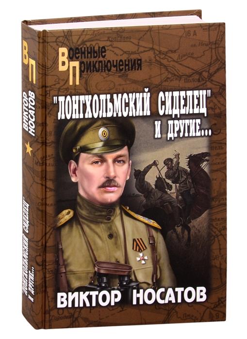 Лонгхольмский сиделец и другие..: Роман