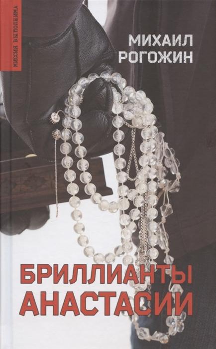 Бриллианты Анастасии: Роман