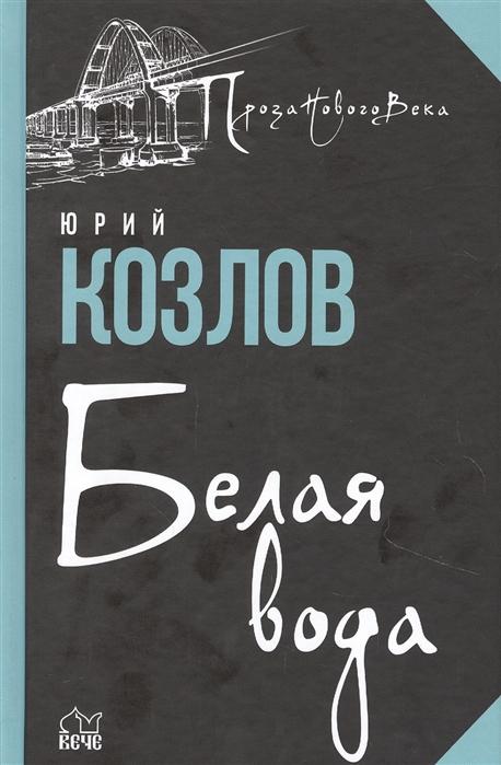 Белая вода: Роман