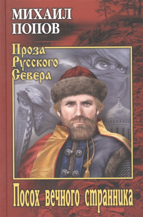 Посох вечного странника: Роман