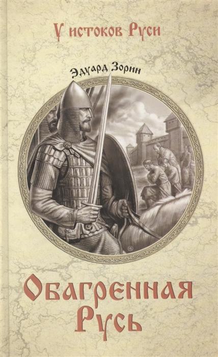 Обагренная Русь: Роман
