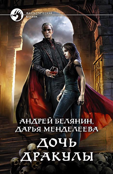 Дочь Дракулы: Фантастический роман