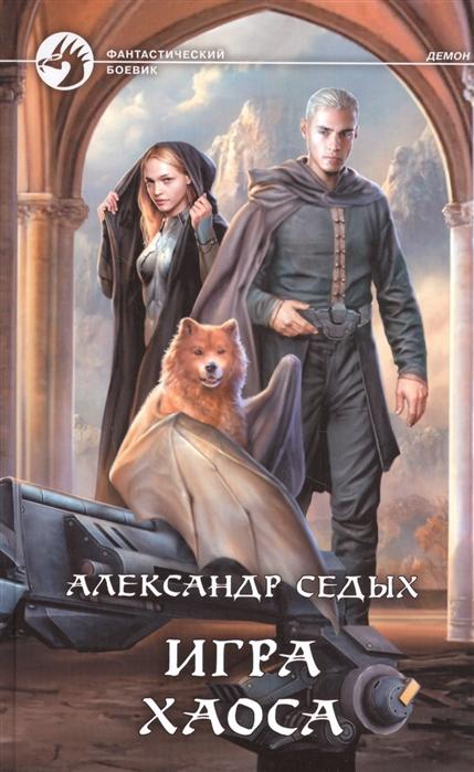 Игра хаоса: Фантастический роман