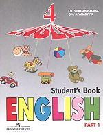 Английский язык (English). 4 кл. (4-й год обуч.): Учебник: В 2-х ч.: Ч. 1