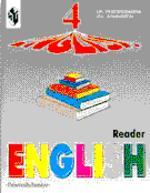 Английский язык (English). 4 кл. (4-й год обуч.): Книга для чтения с углуб.