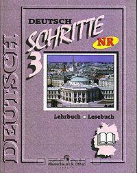 А/кассета: Deutsch schritte 3 7кл.
