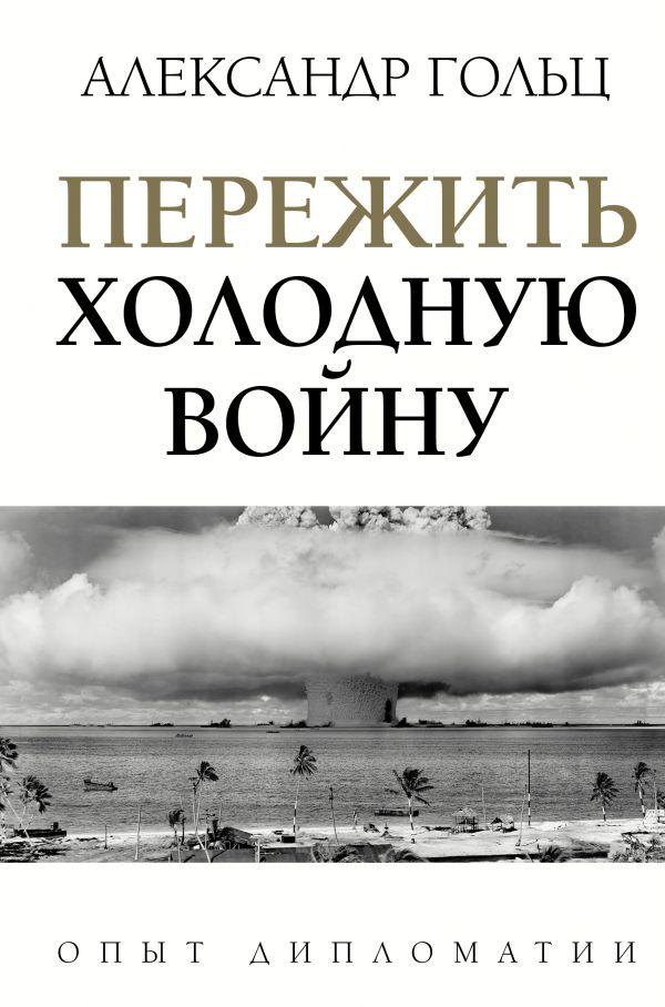 Пережить холодную войну. Опыт дипломатии