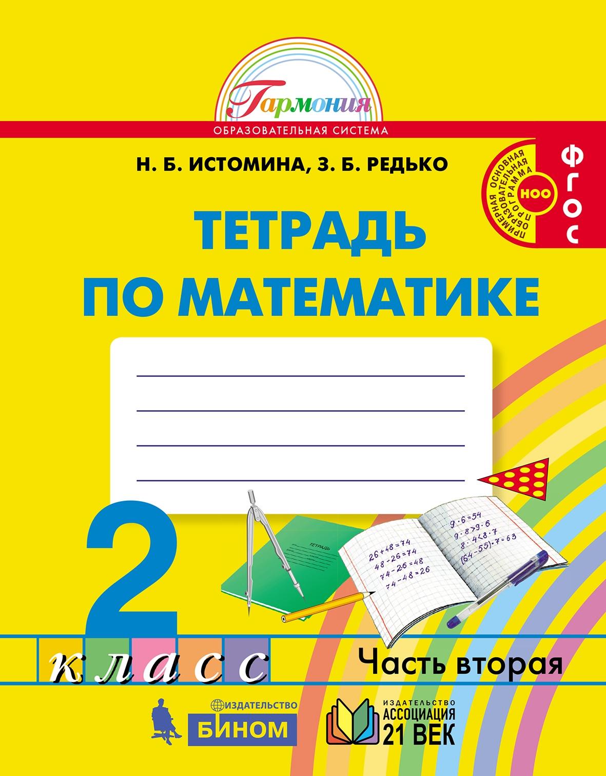 Математика. 2 класс: Тетрадь: В 2 частях Часть 2 ФГОС