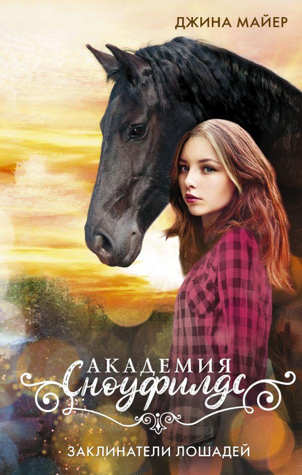 Заклинатели лошадей