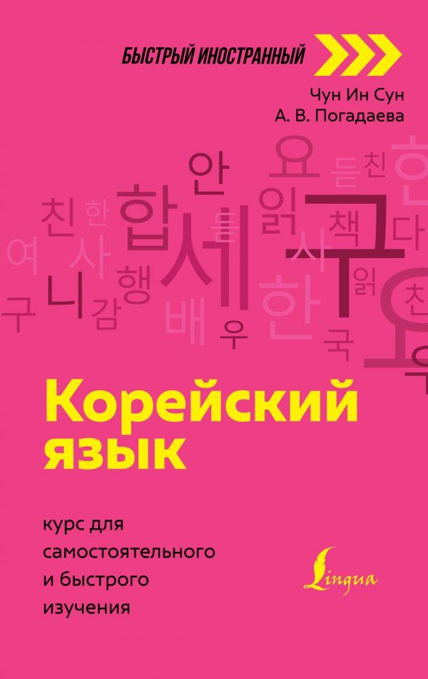 Корейский язык: Курс для самостоятельного и быстрого изучения