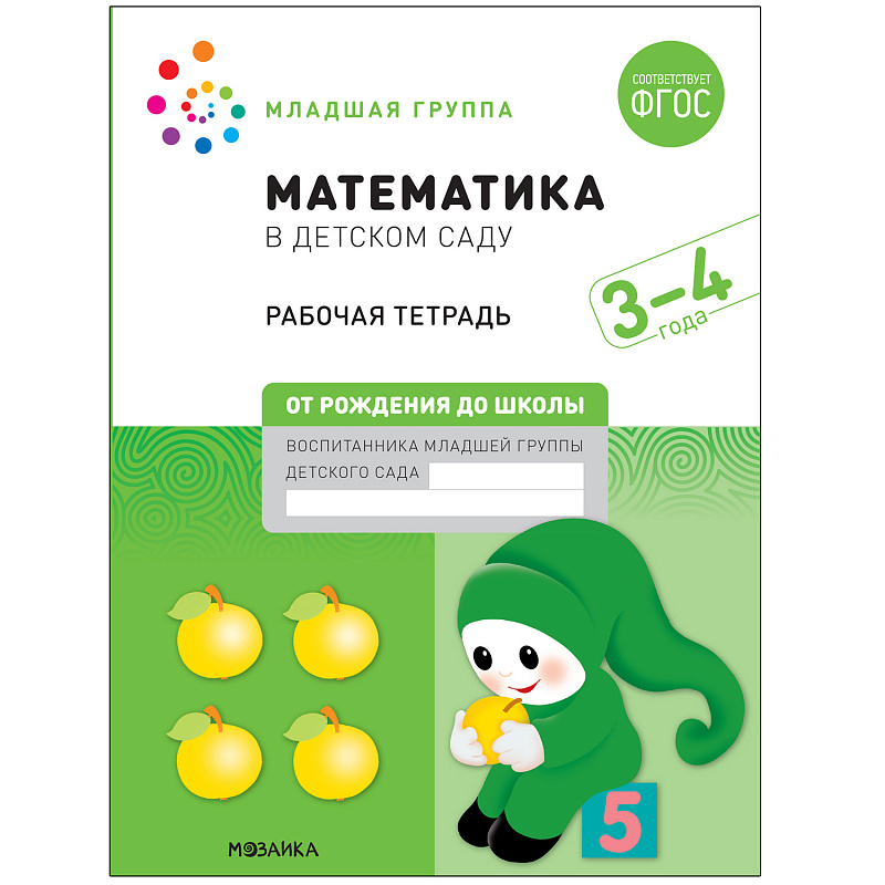 Математика в детском саду: Рабочая тетрадь. 3-4 года. ФГОС