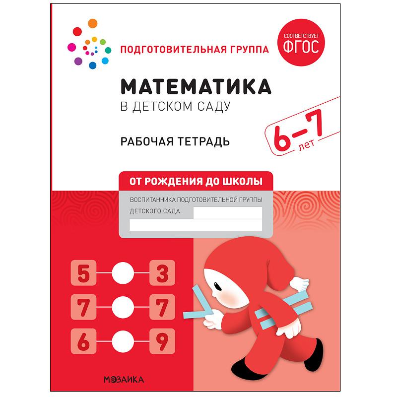 Математика в детском саду: Рабочая тетрадь. 6-7 лет. ФГОС