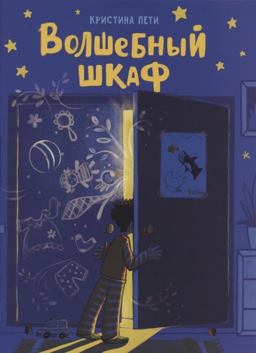 Волшебный шкаф: Сказка