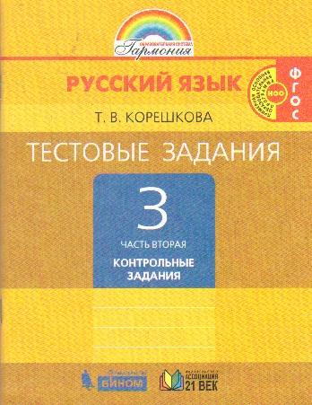 Русский язык. 3 класс: Тестовые задания: В 2 частях Часть 2: Контрольные задания