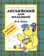 Английский для малышей 4-6 лет: Рабочая тетрадь