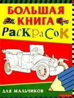 Раскраска Большая книга раскрасок для мальчиков