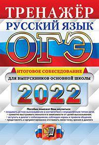 ОГЭ 2022. Русский язык: Тренажер: Итоговое собеседование для выпускников