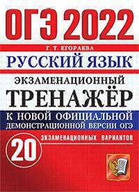 ОГЭ 2022. Русский язык: Экзаменационный тренажер. 20 экзаменац. вариантов