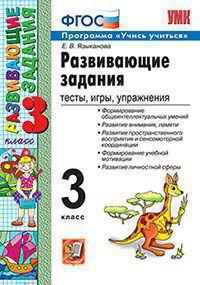 Развивающие задания. 3 класс: Тесты, игры, упражнения (ФГОС)
