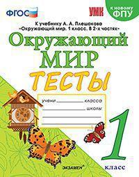 Окружающий мир. 1 класс: Тесты к учебнику Плешакова А.А. ФГОС (к новому ФПУ)