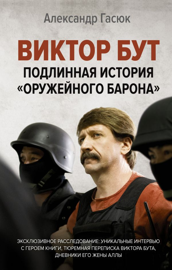 """Виктор Бут. Подлинная история """"оружейного барона"""""""