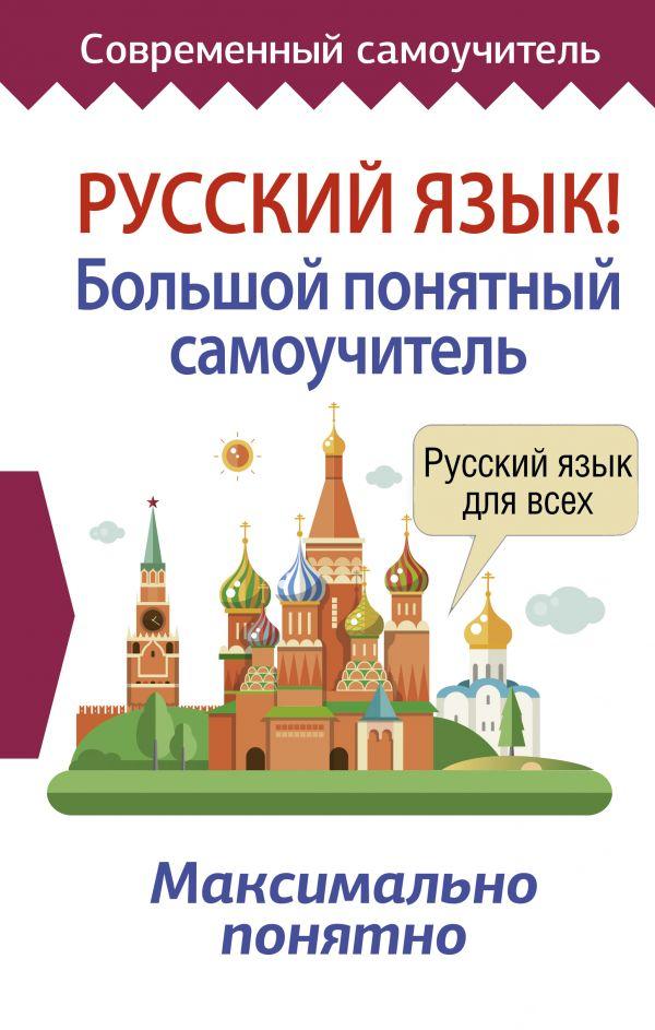 Русский язык! Большой понятный самоучитель