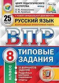 ВПР. Русский язык. 8 класс: Типовые задания: 25 вариантов заданий ФИОКО