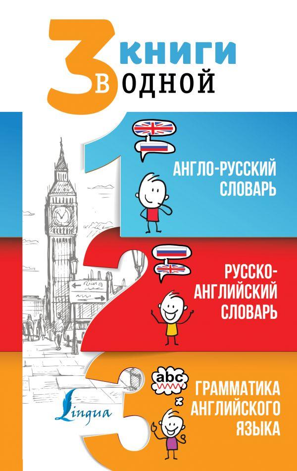 3 книги в одной: Англо-русский словарь. Русско-английский словарь. Грамматика английского языка