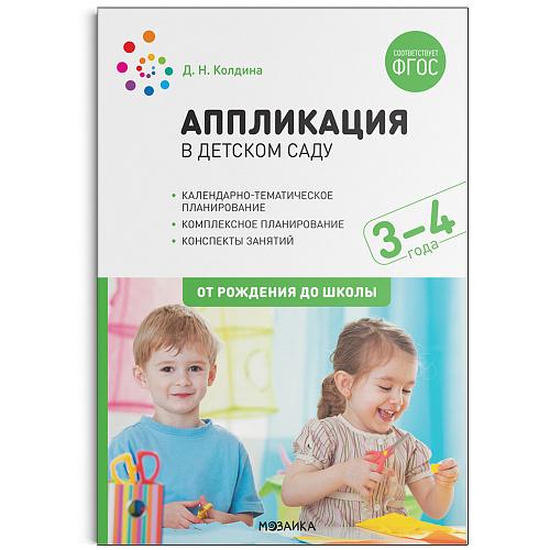 Аппликация в детском саду. Конспекты занятий с детьми 3-4 лет. ФГОС