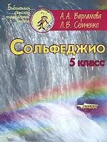 Сольфеджио. 5 кл.: Учеб. пособие для учащ. детских муз. школ...