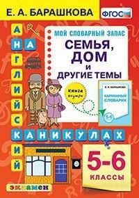 Английский язык на каникулах. 5-6 класс: Мой словарный запас. Семья, дом и другие темы