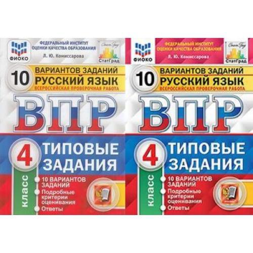 ВПР. Русский язык. 4 класс: 10 вариантов заданий: Типовые задания ФИОКО