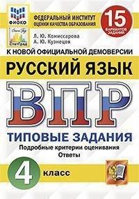 ВПР. Русский язык. 4 класс: 15 вариантов заданий: Типовые задания ФИОКО