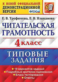 ВПР. Читательская грамотность. 4 класс: 10 вариантов. Типовые задания ФГОС