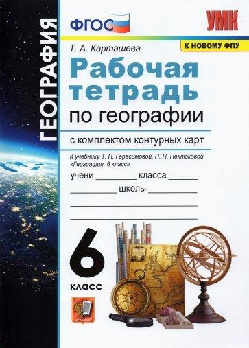 География. 6 класс: Рабочая тетрадь + контурные карты к учебнику Герасимовой Т.П., Неклюковой Н.П.