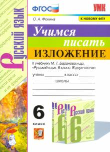Русский язык. 6 класс: Учимся писать изложение к учеб. Баранова