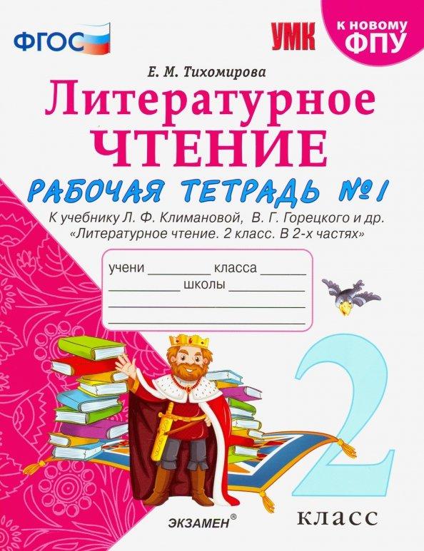 Литературное чтение. 2 класс: Рабочая тетрадь: Часть 1: К учебнику Климановой (к новому ФПУ)