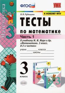 Математика. 3 класс: Тесты к учебнику Моро М.И. в 2-х частях: Часть 1 ФГОС