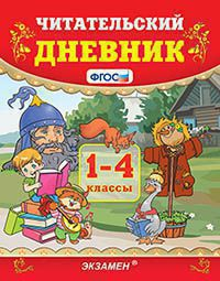 Читательский дневник. 1-4 класс