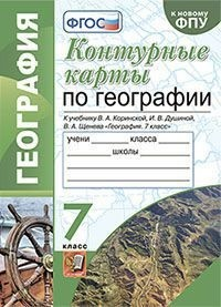 Контурные карты. 7 класс: География: К учебнику Коринской (к новому ФПУ)