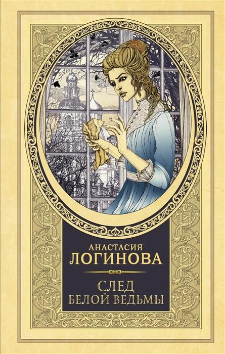 След Белой ведьмы: Роман