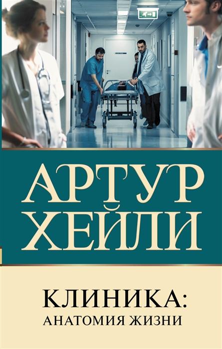 Клиника: анатомия жизни: Роман