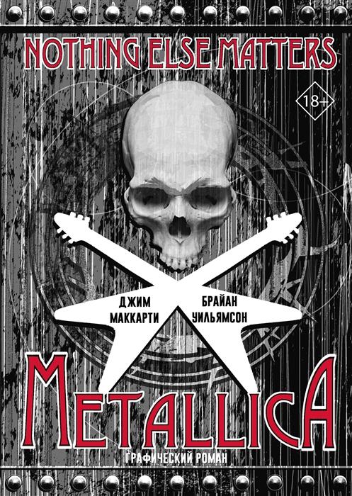 Metallica: Nothing else matters. Графический роман