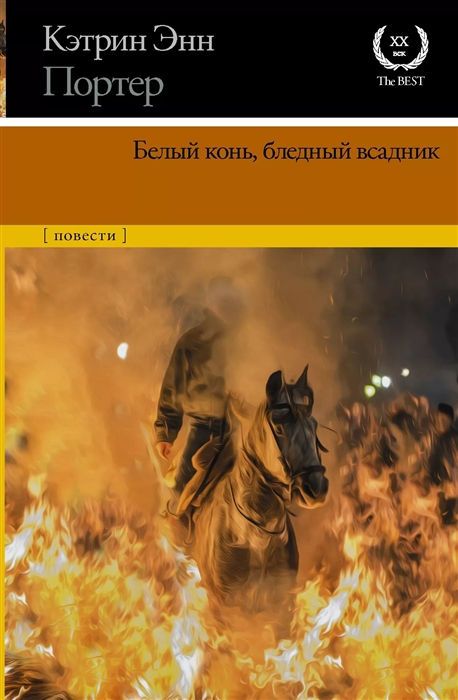 Белый конь, бледный всадник: Сборник