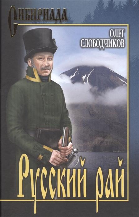 Русский рай: Роман